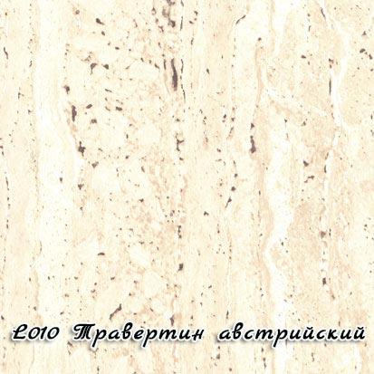 Столешница L010 Травертин австрийский
