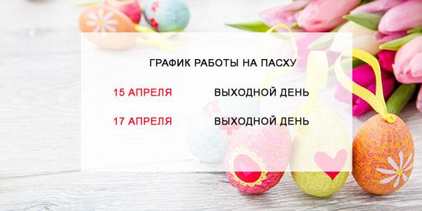 график работы на празднование ПАСХИ