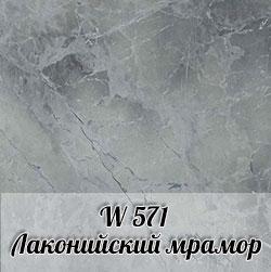 W571 Лаконийский мрамор